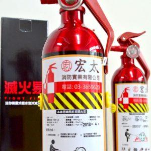 宏太消防滅火器